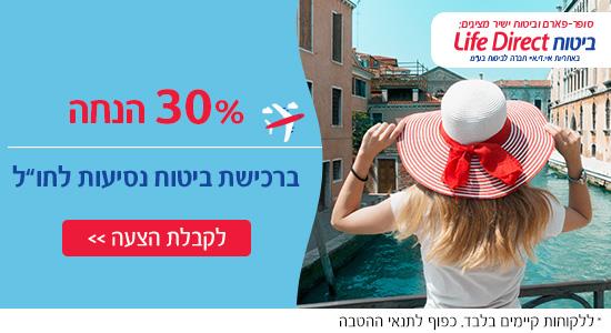 """30% הנחה ברכישת ביטוח נסיעות לחו""""ל. לקבלת הצעה> *ללקוחות קיימים בלבד. בכפוף לתנאי ההטבה"""