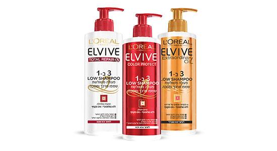 סדרת אלביב 3 ב- 1 שלושה מוצרים המותאמים לסוגי שיער שונים – קולור פרוטקט לשיער צבוע, 6 שמנים לשיער יבש ושברירי וטוטאל ריפייר, לשיער פגום.