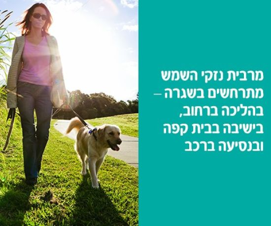 אישה מטיילת בשמש עם הכלב שלה