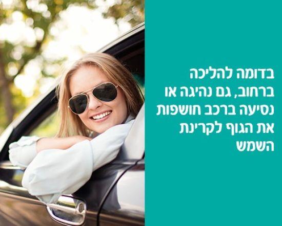 אישה מחייכת בתוך מכונית