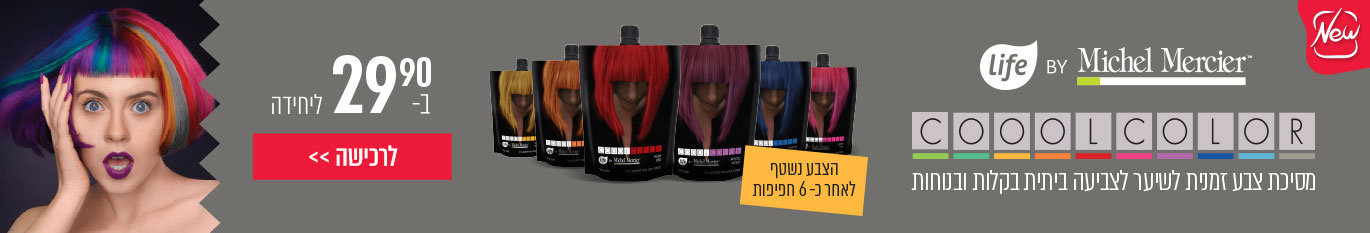 COOLCOLOR ב-29.90 ₪ ליח