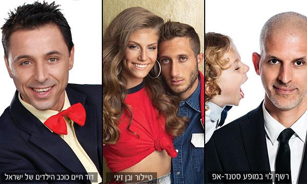 רשף לוי במופע סטנד-אפ | טיילור ובן זיני | דוד חיים כוכב הילדים של ישראל