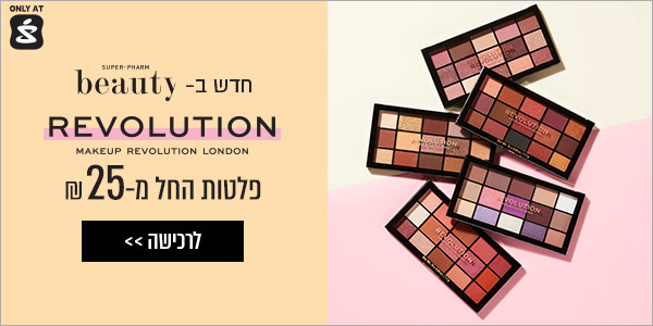 חדש ב-REVOLUTION - SUPER-PHARM beauty פלטות החל מ-25 ₪ - לחכישה