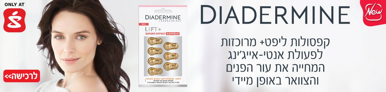 DIADERMINE - קפסולות ליפט+ מרוכזות לפעולת אנטי-אייג'ינג המחייה את עור הפנים והצוואר באופן מיידי   לרכישה