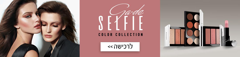 Gade selfie color collection   לרכישה
