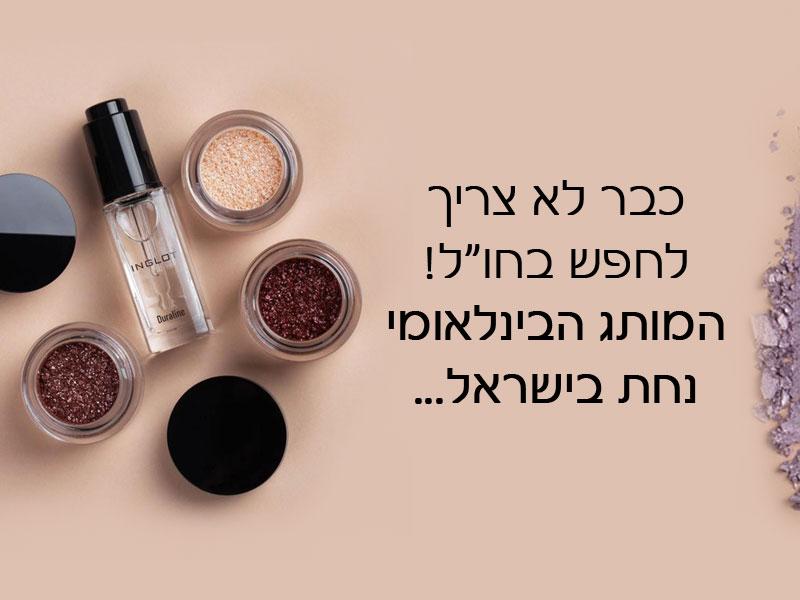 כבר לא צריך לחפש בחו''ל! המותג הבינלאומינחת בישראל...