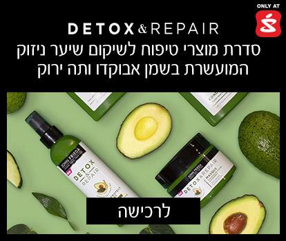 DETOX & REPAIR סדרת מוצרי טיפוח לשיקום שיער ניזוק המועשרת בשמן אבוקדו ותה ירוק. לרכישה