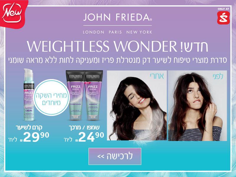 חדש! weightless wonder סדרת מוצרי טיפוח לשיער דק מנטרלת פריז ומעניקה לחות ללא מראה שומני