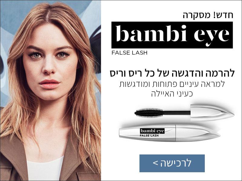 חדש! מסקרה bambi eye false lash להרמה והדגשה של כל ריס וריס למראה עיניים פתוחות ומודגשות כעיני האיילה - לרכישה