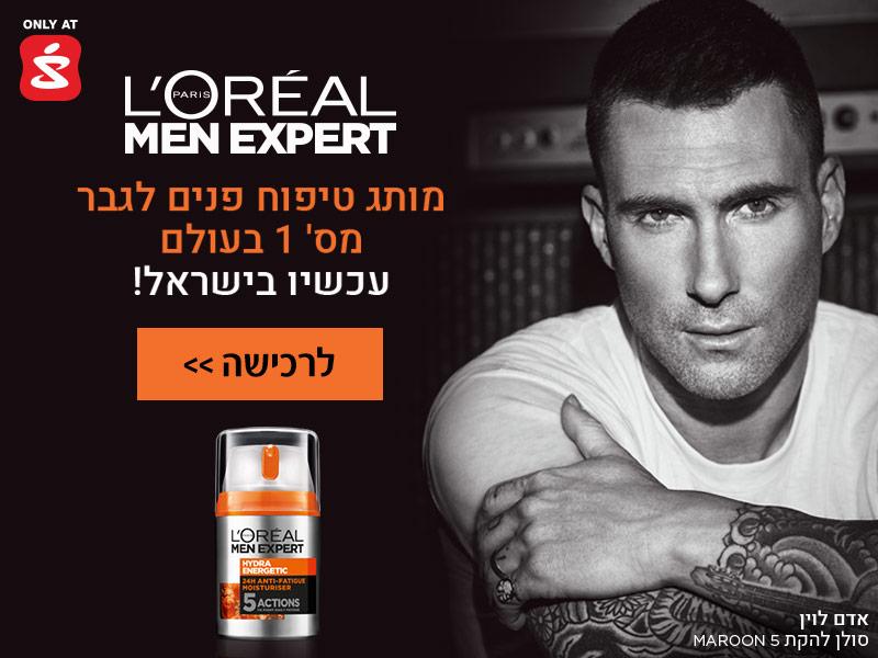 Loreal Men Expert מותג טיפוח פנים לגבר מס 1 בעולם עכשיו בישראל! לרכישה