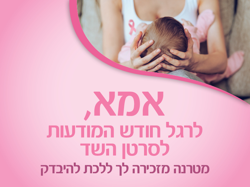 אמא, לרגל חודש המודעות לסרטן השד מטרנה מזכירה לך ללכת להיבדק