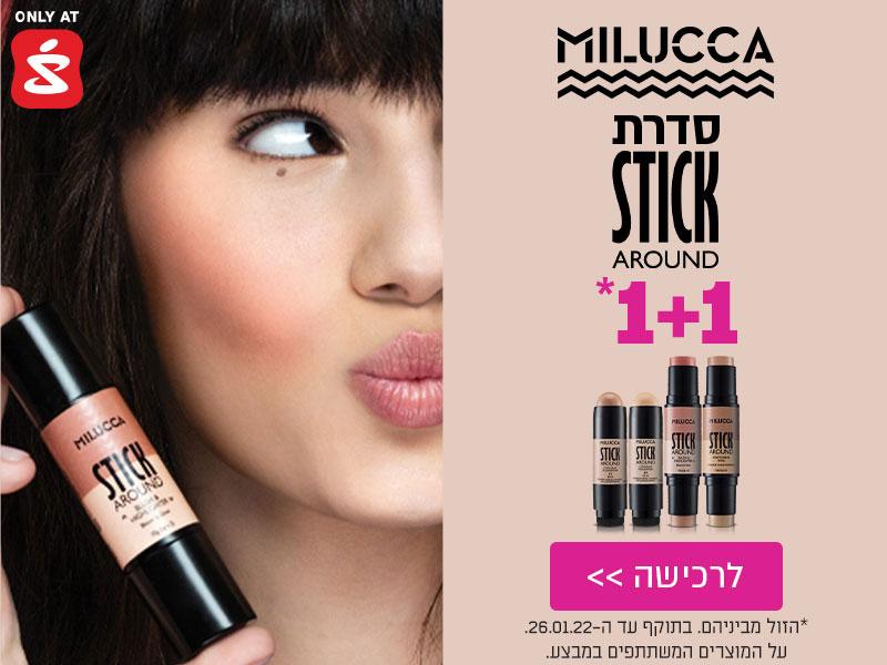 חדש! FOOD COLLECTION סדרת מוצרים מטריפים לאביב עכשיו בחנויות! 19.90-39.90 ₪ ליח' - לרכישה