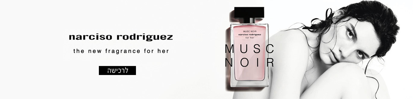 narciso rodriguez - MUSC NOIR - the new fragrance for her