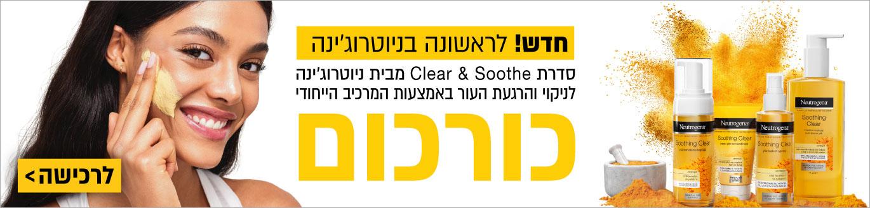 חדש! לראשונה בניוטרוג'ינה - סדרת Clear & Soothe מבית ניוטרג'ינה לניקוי והרגעת העור באמצעות המרכיב הייחודי כורכום - לרכישה