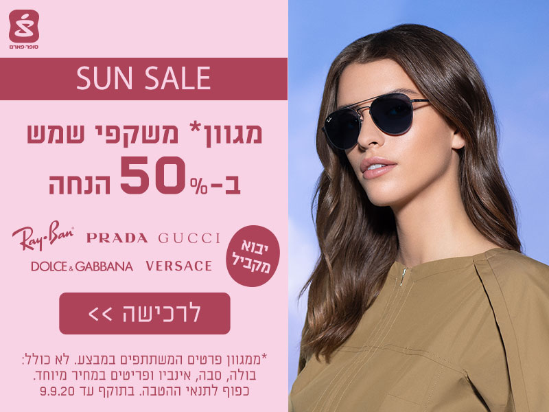SALE משקפי שמש Tribeca-Fashion ₪רק ב-49