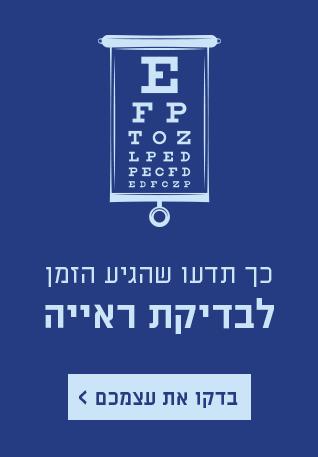 כך תדעו שהגיע הזמן לבדיקת ראייה