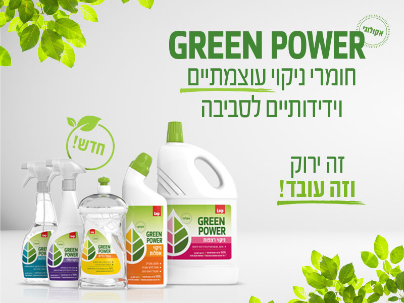 GREEN POWER חומרי ניקוי עוצמתיים וידידותיים לסביבה