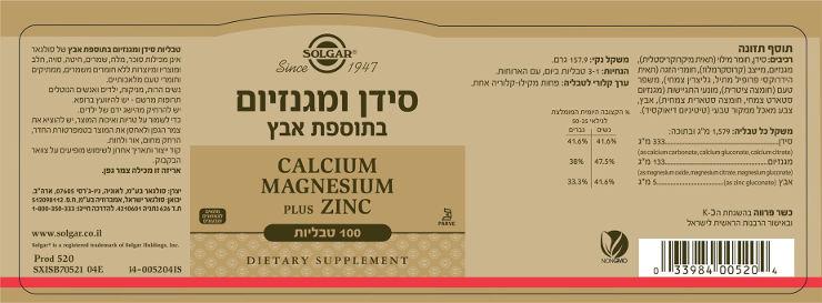 סידן ומגנזיום בתוספת אבץ