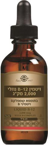 ויטמין B-12 נוזלי 2000 מק