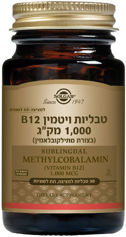 טבליות ויטמין B12 למציצה, תת לשוניות 1,000 מק