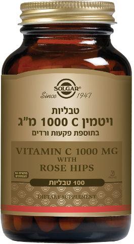 """טבליות ויטמין C בתוספת פקעות ורדים 1000 מ""""ג"""