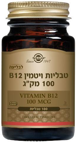 טבליות ויטמין B12