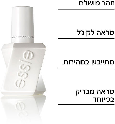 GEL COUTURE טופ קוט