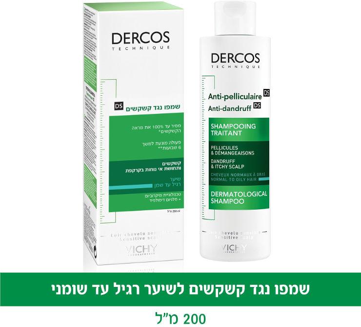 דרקוס שמפו נגד קשקשים לשיער רגיל עד שמן