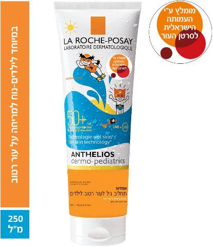 אנתליוס ווט סקין לילדים להגנה מהשמש +SPF50