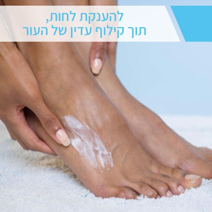 קרם רגליים משקם לעור יבש במיוחד
