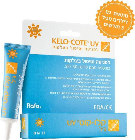 UV למניעה ולטיפול בצלקות, מכיל מסנן קרינה SPF30