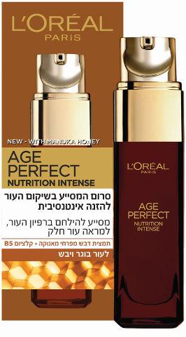 AGE PERFECT סרום המסייע בשיקום העור להזנה אינטנסיבית
