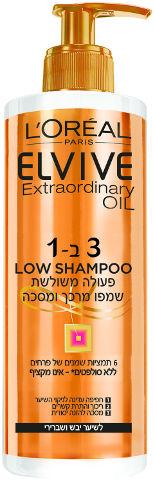 3ב1 פעולה משולשת - שמפו, מרכך ומסכה שמנים לשיער יבש