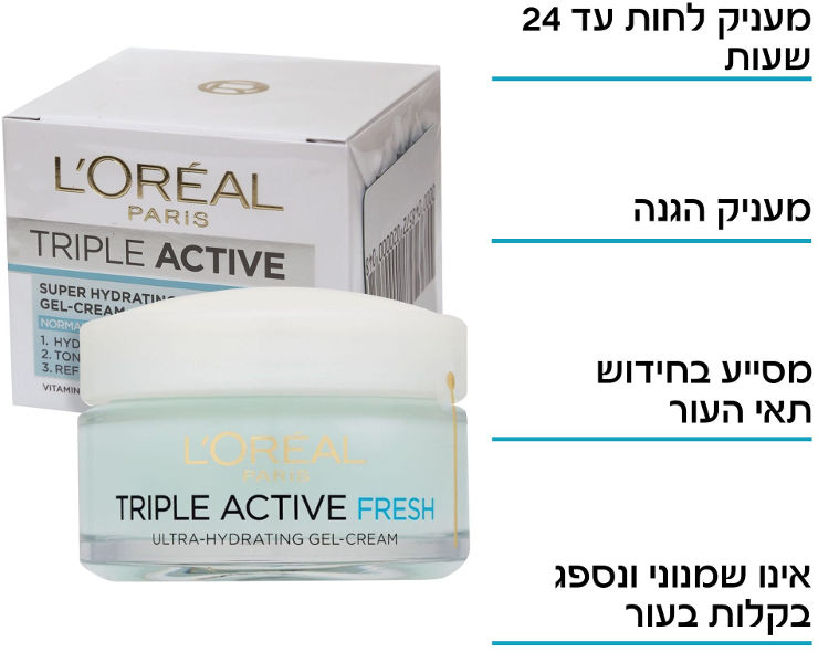 TRIPLE ACTIVE FRESH ג'ל קרם