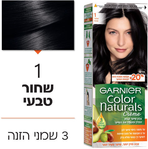 קרם צבע שיער שחור 1