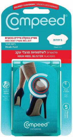 פלסטרים לשלפוחיות מנעלי עקב