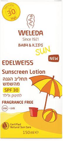 תחליב להגנה מהשמש SPF30 לתינוק ולילד