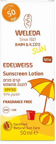 קרם פנים להגנה מהשמש SPF50 לתינוק ולילד