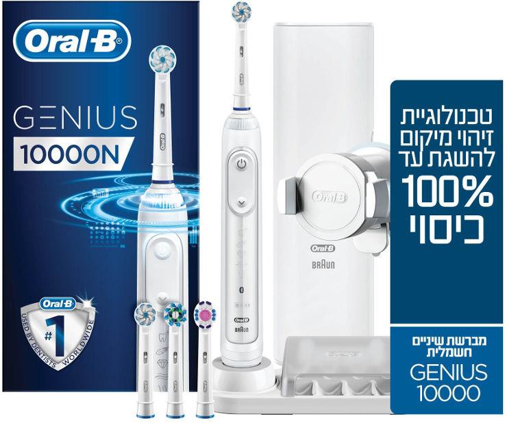Genius 10000N מברשת שיניים חשמלית