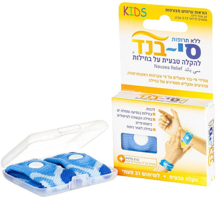 KIDS להקלה טבעית על בחילות - כחול