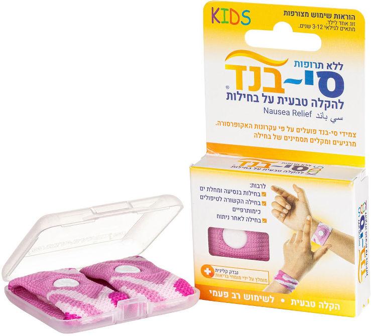 KIDS להקלה טבעית על בחילות - ורוד