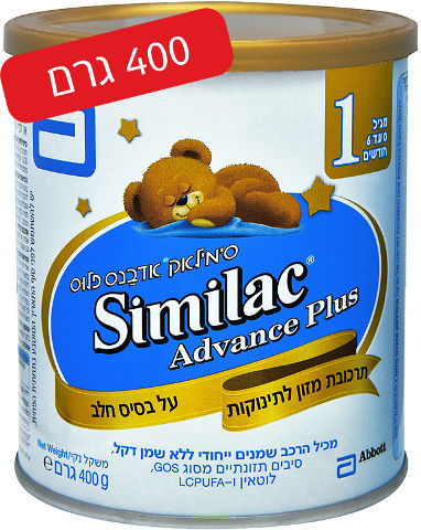 אדבנס פלוס תרכובת מזון לתינוקות שלב 1