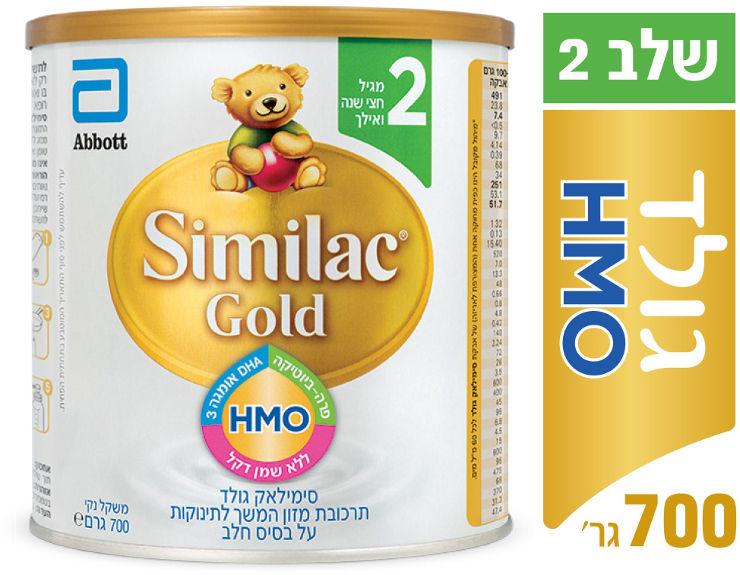 גולד שלב 2  תרכובת מזון המשך לתינוקות על בסיס חלב