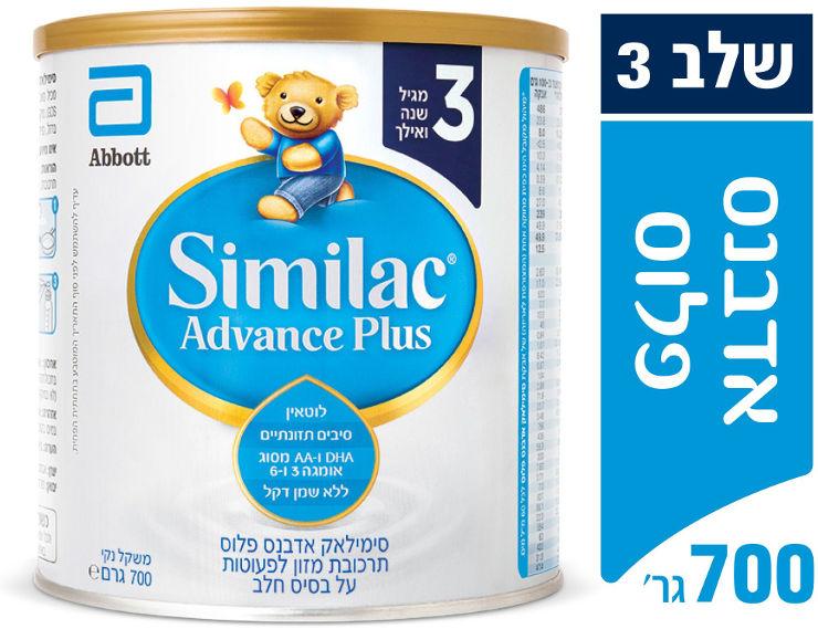 אדבנס פלוס תרכובת מזון לתינוקות שלב 3