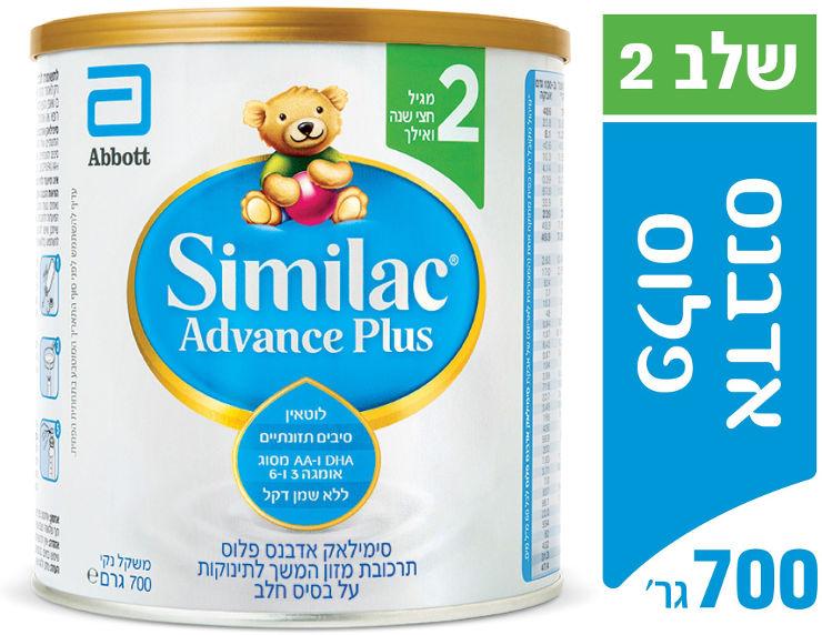 אדבנס פלוס תרכובת מזון לתינוקות שלב 2