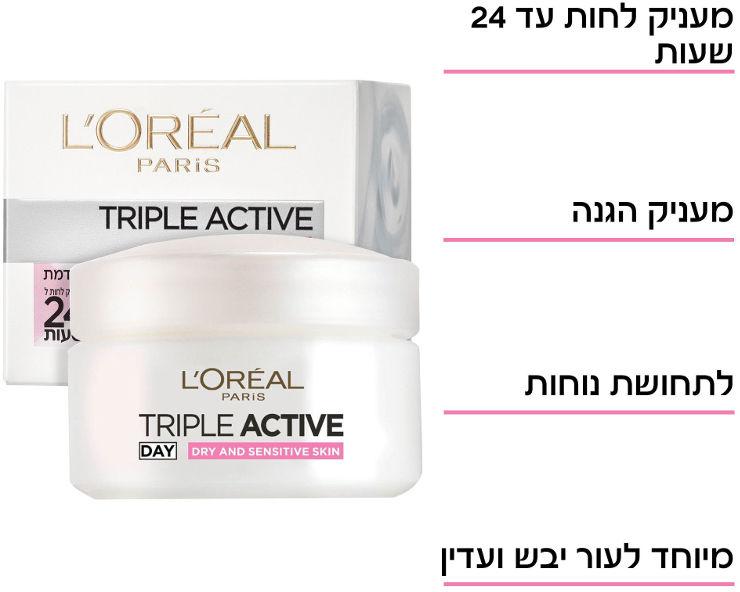 TRIPLE ACTIVE קרם יום עם הפעולה המשולשת לעור יבש