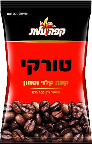 קפה טורקי קלוי וטחון