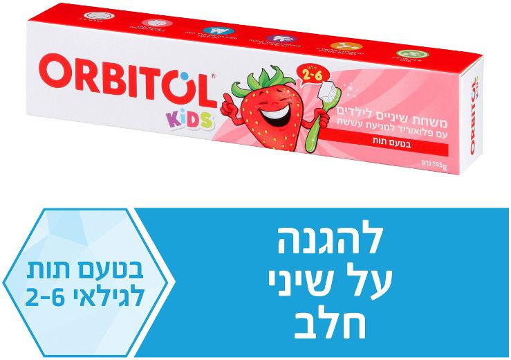 משחת שיניים לילדים בטעם תות שדה