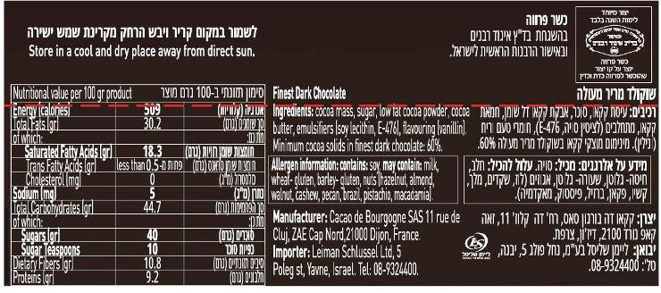 שוקולד מריר מעולה 60%