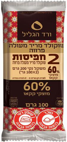 שוקולד מריר 60% מוצקי קקאו פרווה